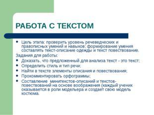 РАБОТА С ТЕКСТОМ Цель этапа: проверить уровень речеведческих и правописных ум