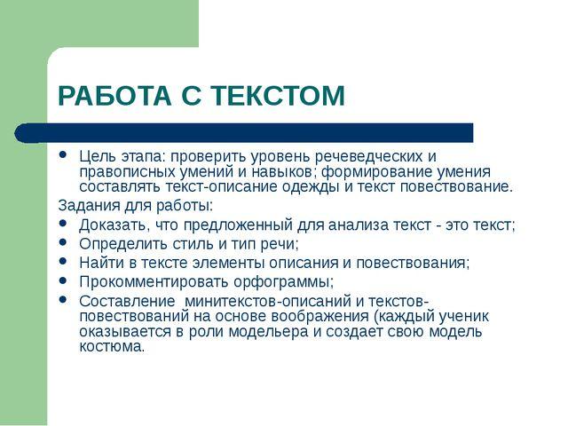 РАБОТА С ТЕКСТОМ Цель этапа: проверить уровень речеведческих и правописных ум...
