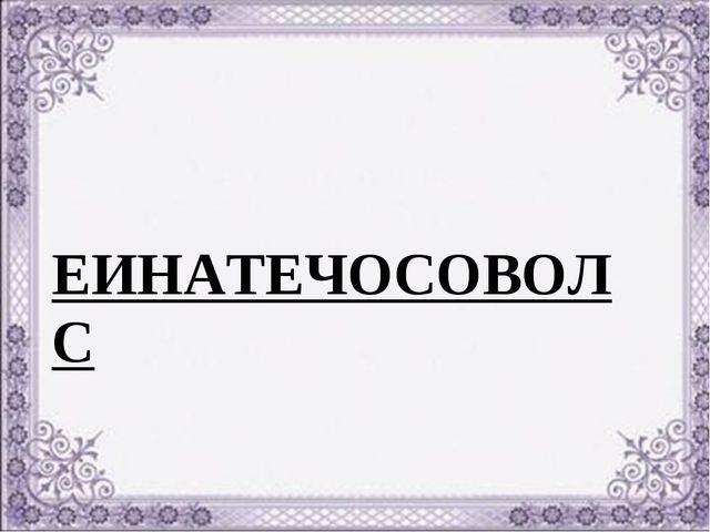 ЕИНАТЕЧОСОВОЛС