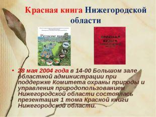 Красная книга Нижегородской области 28 мая 2004 года в 14-00 Большом зале обл