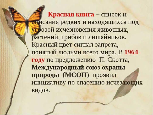 Красная книга – список и описания редких и находящихся под угрозой исчезнове...