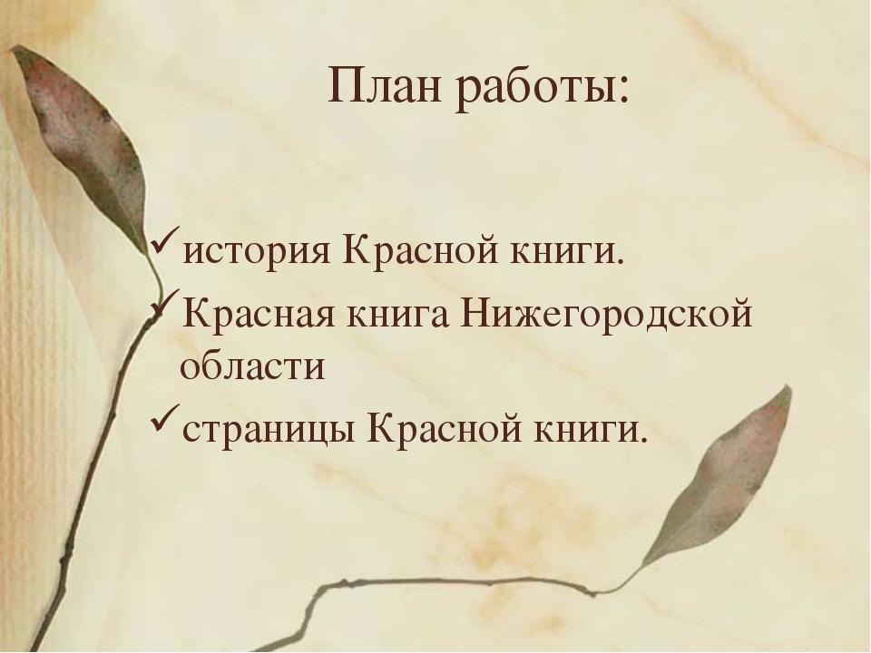 План работы: история Красной книги. Красная книга Нижегородской области стран...