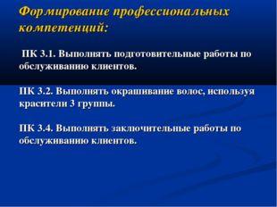 Формирование профессиональных компетенций: ПК3.1.Выполнять подготовительные