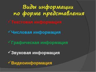 Текстовая информация Числоваяинформация  Графическаяинформация  Звуковая