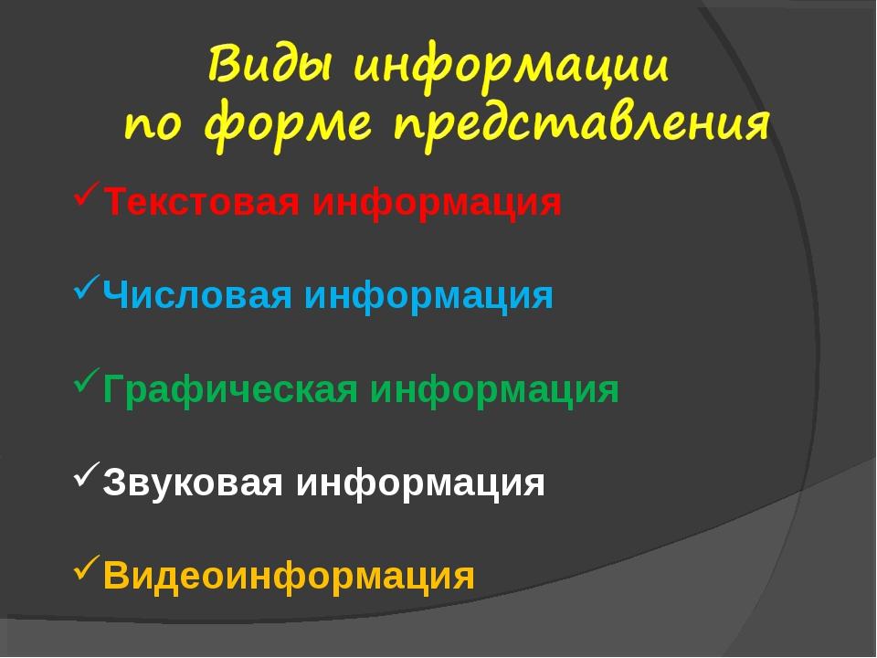 Текстовая информация Числоваяинформация  Графическаяинформация  Звуковая...