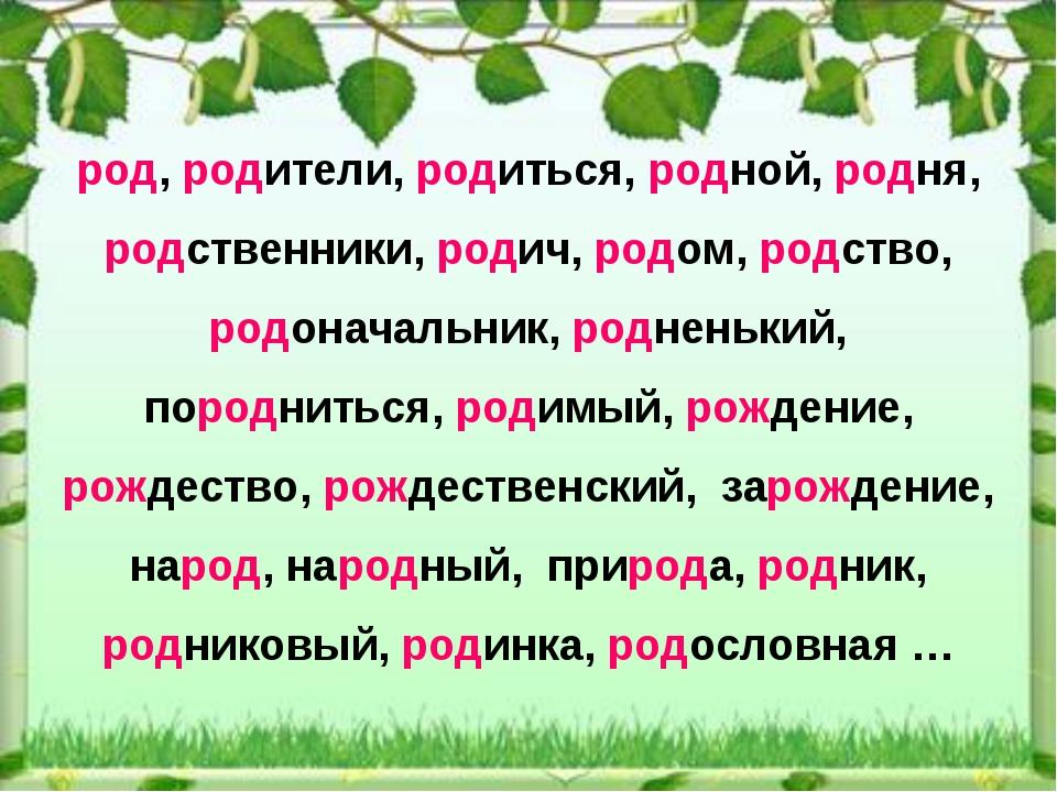 род, родители, родиться, родной, родня, родственники, родич, родом, родство,...