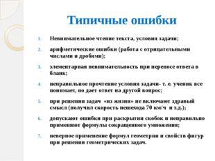 Типичные ошибки Невнимательное чтение текста, условия задачи; арифметические