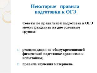 Некоторые правила подготовки к ОГЭ Советы по правильной подготовке к ОГЭ мож
