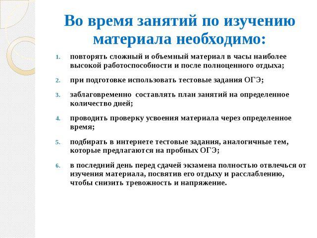 Во время занятий по изучению материала необходимо: повторять сложный и объемн...
