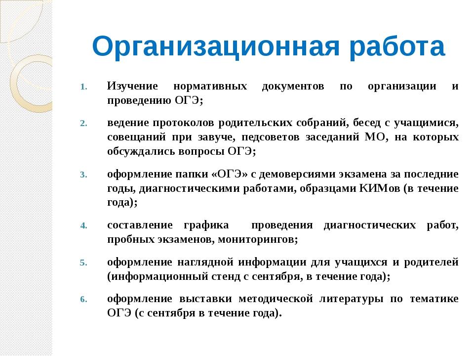 Организационная работа Изучение нормативных документов по организации и прове...