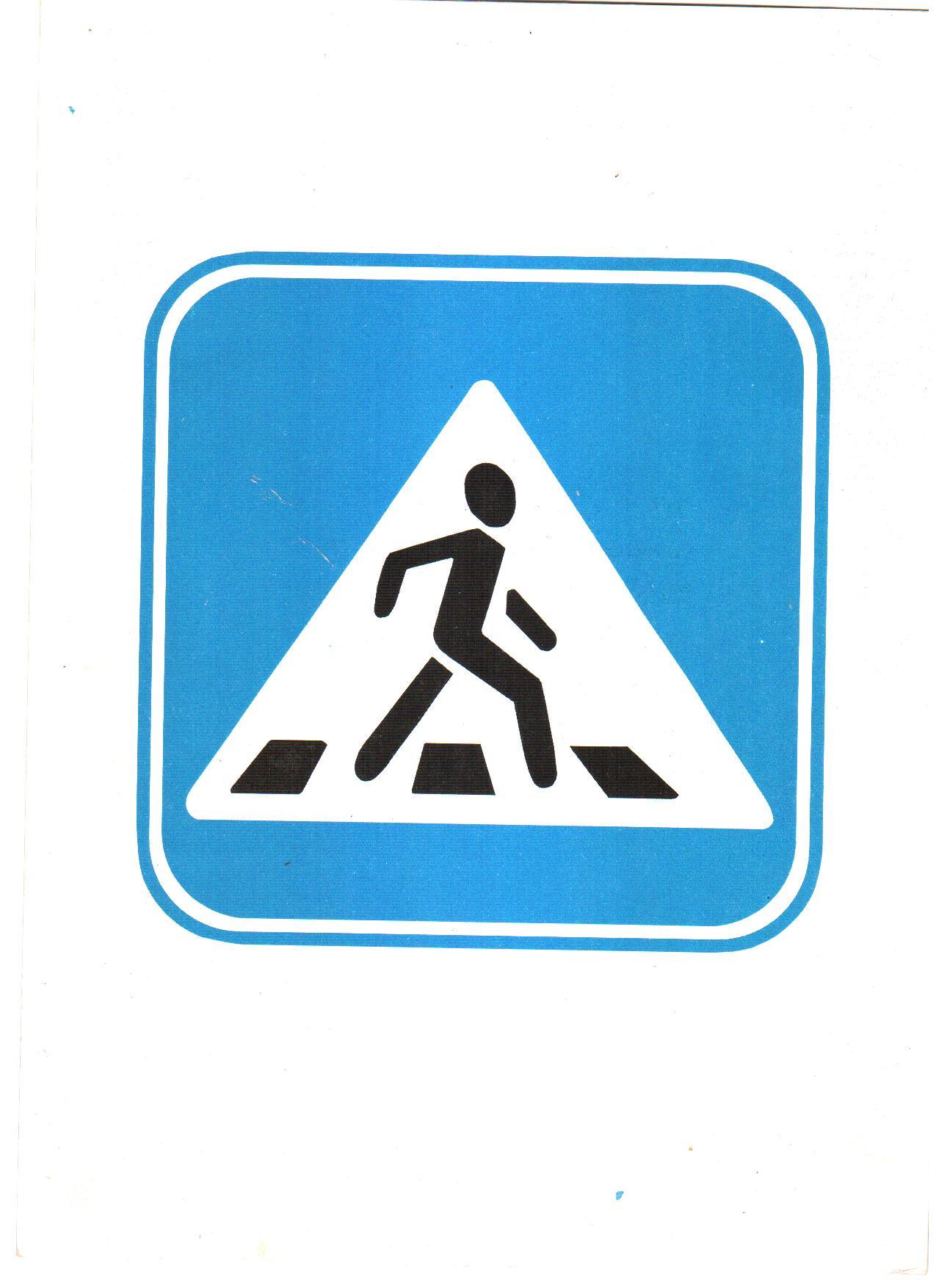 Картинки знак пешеходный