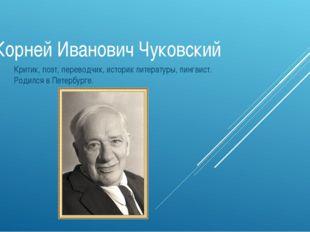 Корней Иванович Чуковский Критик, поэт, переводчик, историк литературы, лингв