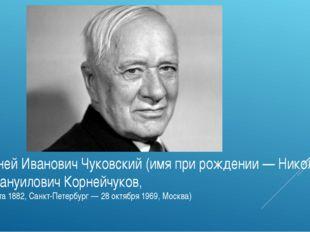 Корней Иванович Чуковский (имя при рождении — Николай Эммануилович Корнейчуко