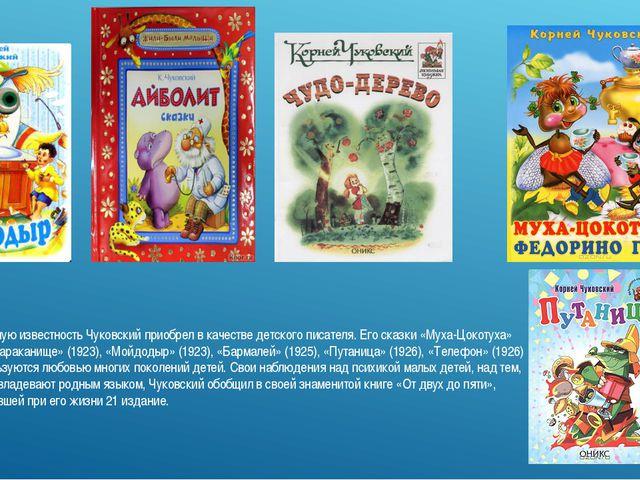Наибольшую известность Чуковский приобрел в качестве детского писателя. Его с...