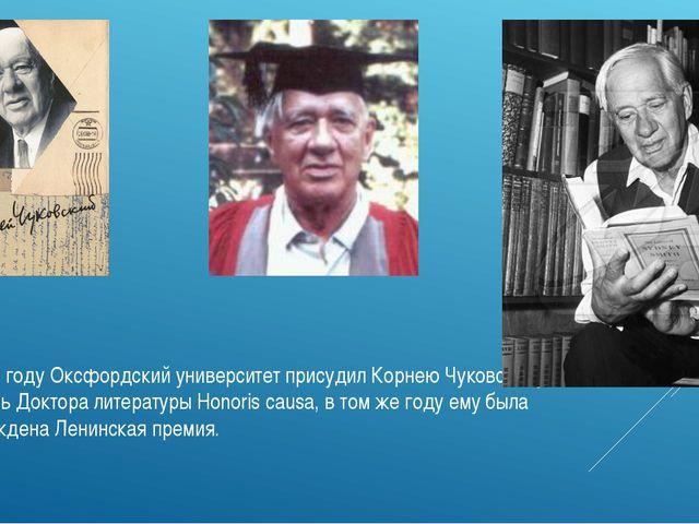 В 1962 году Оксфордский университет присудил Корнею Чуковскому степень Доктор...