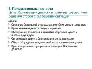 6. Примирительная встреча Цель: Организация диалога и принятие совместного ре