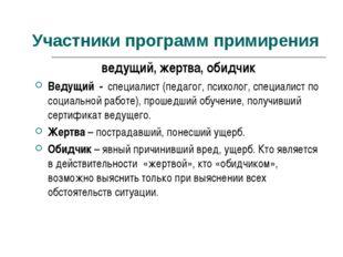 Участники программ примирения ведущий, жертва, обидчик Ведущий - специалист (