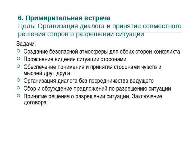 6. Примирительная встреча Цель: Организация диалога и принятие совместного ре...