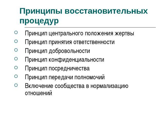 Принципы восстановительных процедур Принцип центрального положения жертвы При...