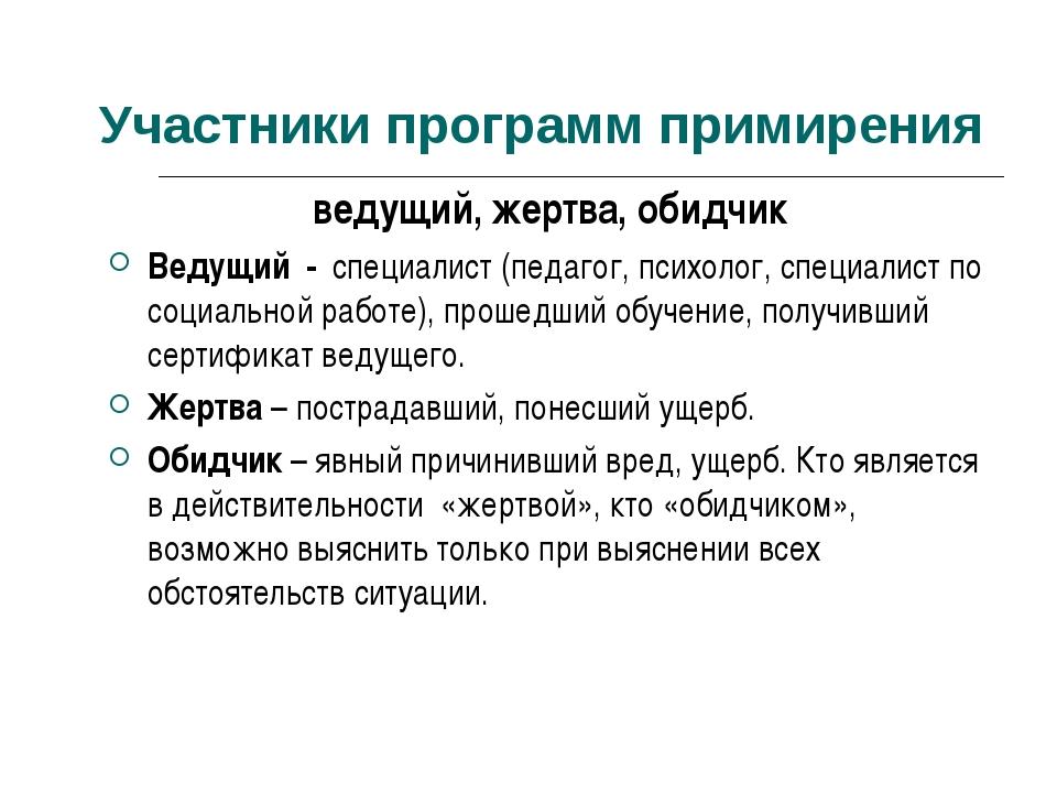 Участники программ примирения ведущий, жертва, обидчик Ведущий - специалист (...