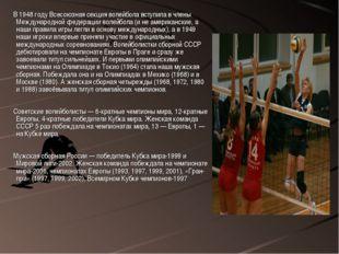 В 1948 году Всесоюзная секция волейбола вступила в члены Международной федер