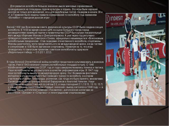 Для развития волейбола большое значение имели массовые соревнования, проводи...