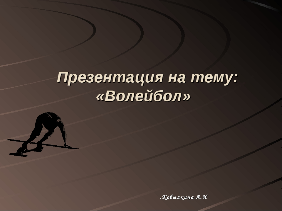 Презентация на тему: «Волейбол» Кобылкина А.И.
