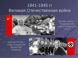 1941-1945 гг Великая Отечественная война Адольф Гитлер – глава государства фа