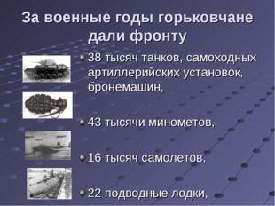 За военные годы горьковчане дали фронту 38 тысяч танков, самоходных артиллери
