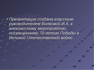 Презентация создана классным руководителем Волковой И.А. к внеклассному мероп