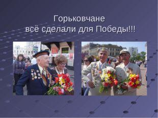 Горьковчане всё сделали для Победы!!!