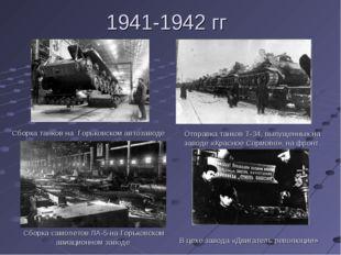 1941-1942 гг Сборка танков на Горьковском автозаводе Отправка танков Т-34, в
