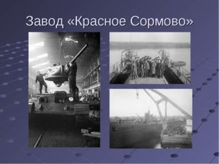 Завод «Красное Сормово»