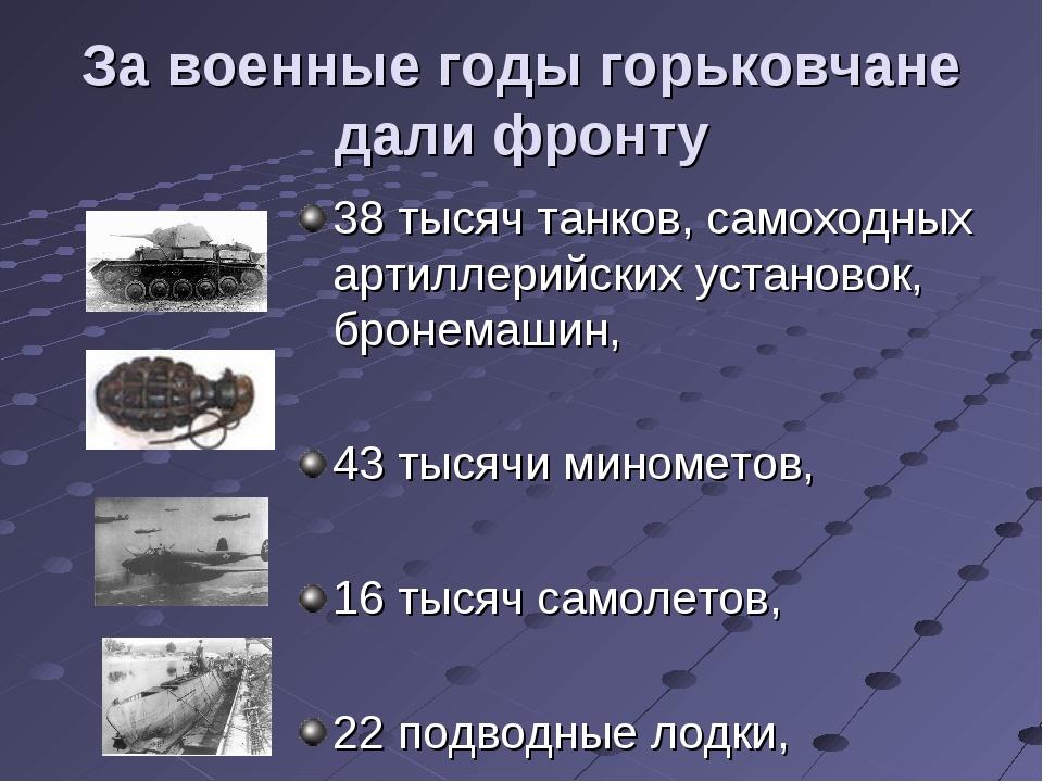За военные годы горьковчане дали фронту 38 тысяч танков, самоходных артиллери...