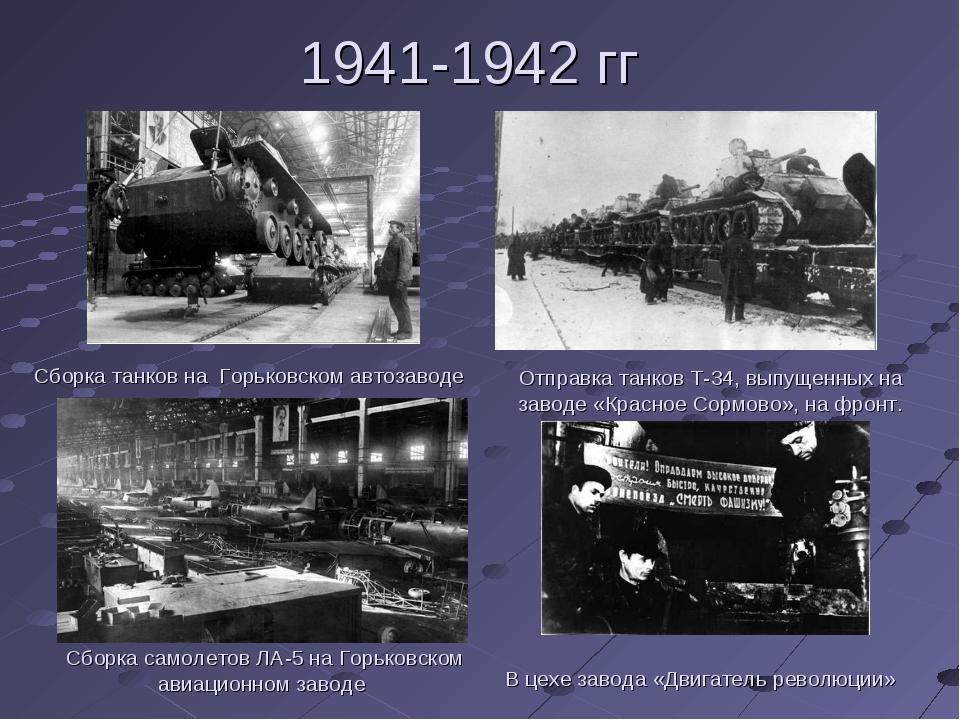 1941-1942 гг Сборка танков на Горьковском автозаводе Отправка танков Т-34, в...