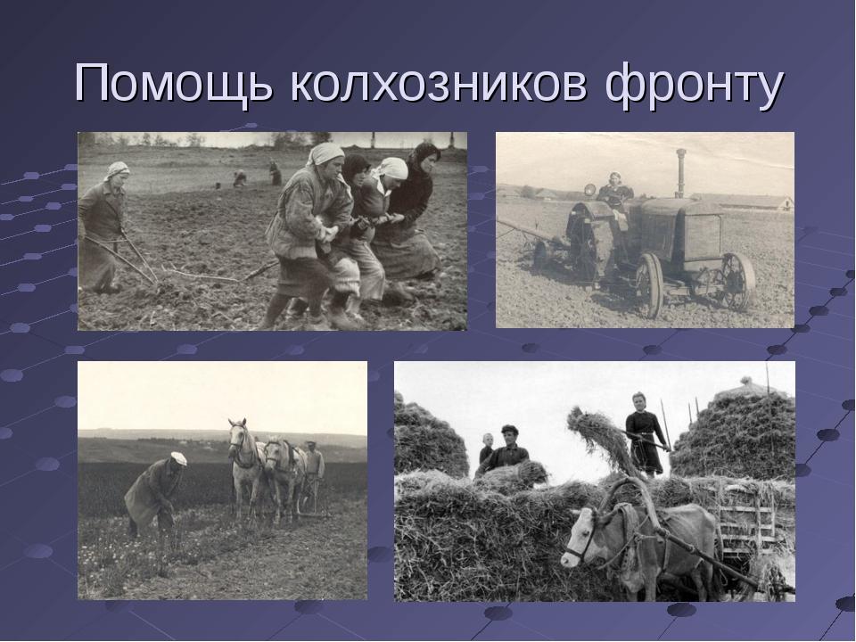 Помощь колхозников фронту