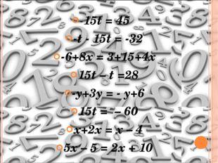 -15t = 45 -t - 15t = -32 -6+8x = 3+15+4x 15t – t =28 -y+3y = - y+6 15t = – 60