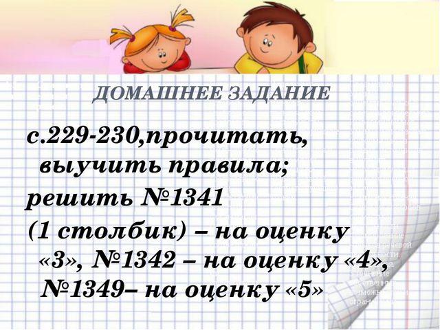 ДОМАШНЕЕ ЗАДАНИЕ с.229-230,прочитать, выучить правила; решить №1341 (1 столби...