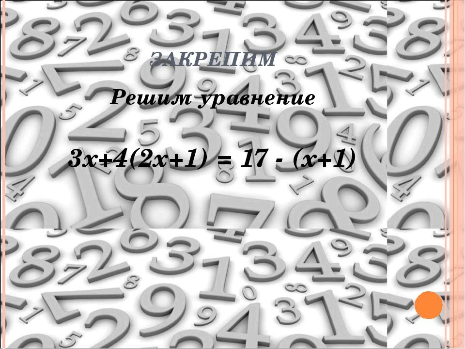 ЗАКРЕПИМ Решим уравнение 3х+4(2х+1) = 17 - (х+1)