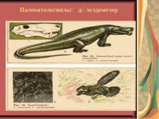 Палеонтологиялық дәлелдемелер