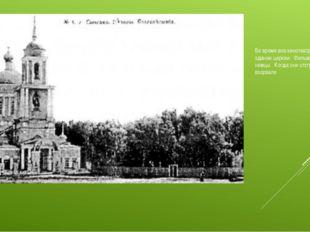Во время вов кинотеатр располагался в здании церкви. Фильмы там смотрели немц