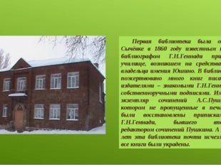 Первая библиотека была основана в Сычёвке в 1860 году известным писателем-биб