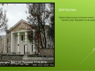 Дом Культуры Здание Дома культуры построено на месте старого здания торгового