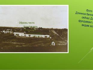 Фото 1830-го года. Длинное белое здание, где сейчас Дом культуры, фундамент