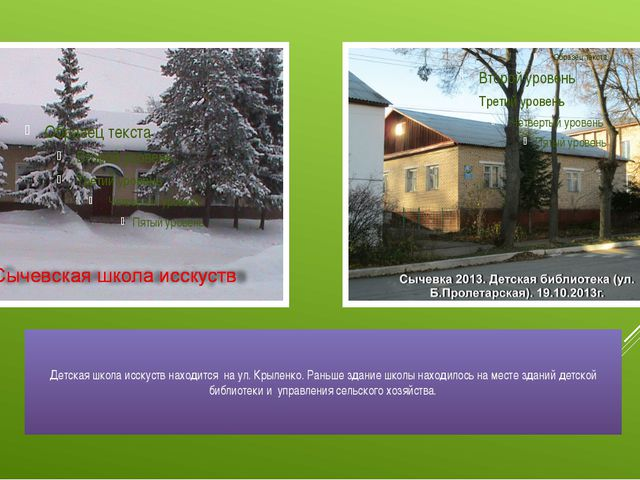 Детская школа исскуств находится на ул. Крыленко. Раньше здание школы находил...
