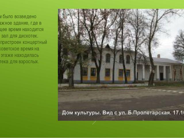 Первым было возведено двухэтажное здание, где в настоящее время находится фо...