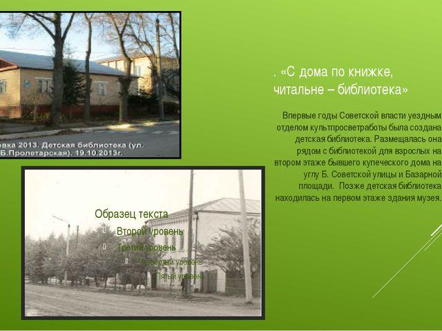 . «С дома по книжке, читальне – библиотека» Впервые годы Советской власти уез...