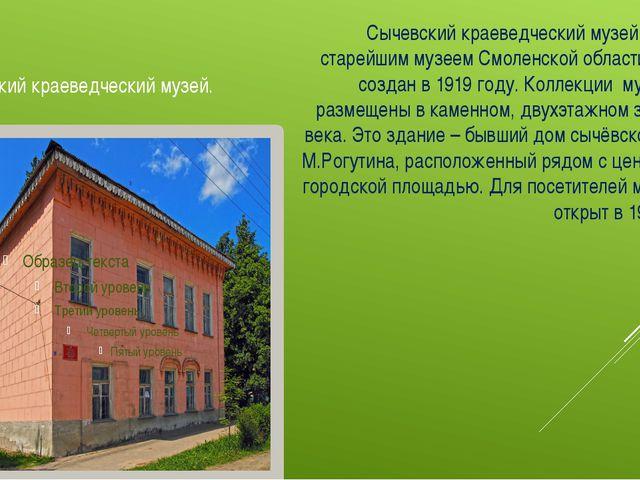 Сычёвский краеведческий музей. Сычевский краеведческий музей является старейш...