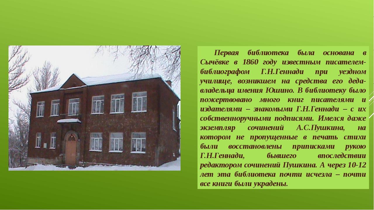 Первая библиотека была основана в Сычёвке в 1860 году известным писателем-биб...