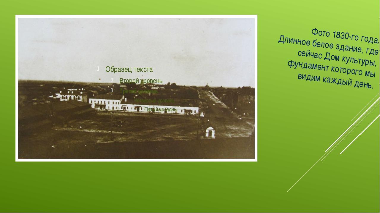 Фото 1830-го года. Длинное белое здание, где сейчас Дом культуры, фундамент...